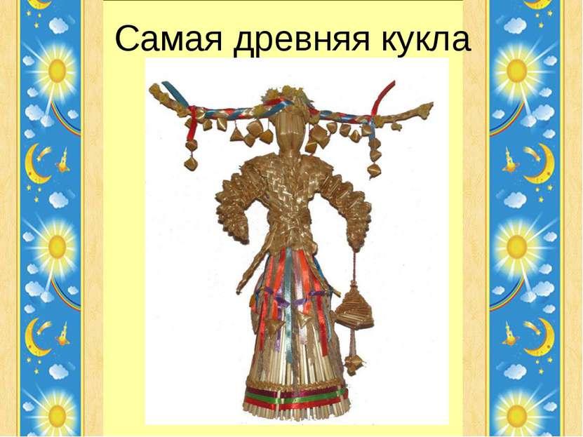Самая древняя кукла