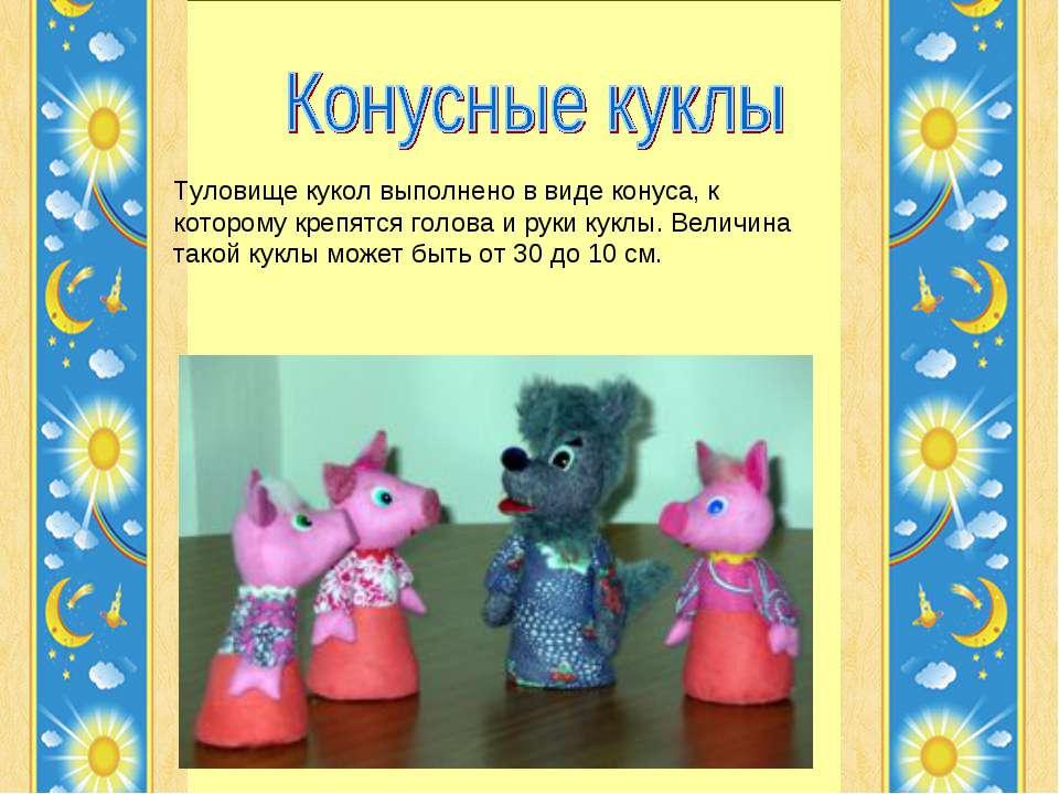 Туловище кукол выполнено в виде конуса, к которому крепятся голова и руки кук...