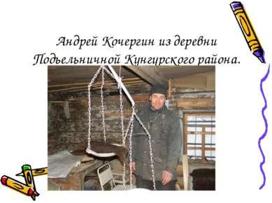 Андрей Кочергин из деревни Подъельничной Кунгурского района.
