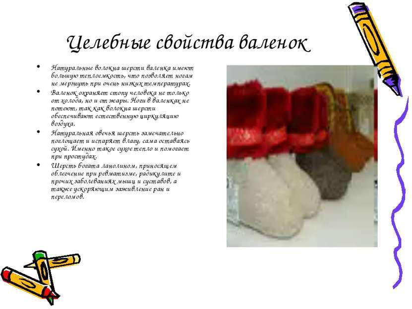 Целебные свойства валенок Натуральные волокна шерсти валенка имеют большую те...