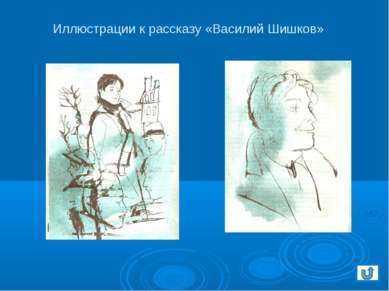 Иллюстрации к рассказу «Василий Шишков»