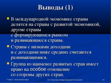 Глава 5. Экономика мира * 30.Структура международной экономики Выводы (1) В м...