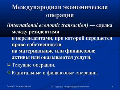 Глава 5. Экономика мира * 30.Структура международной экономики Международная ...