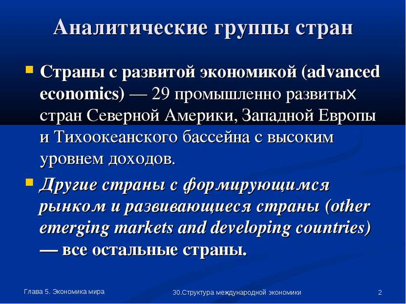 Глава 5. Экономика мира * 30.Структура международной экономики Аналитические ...