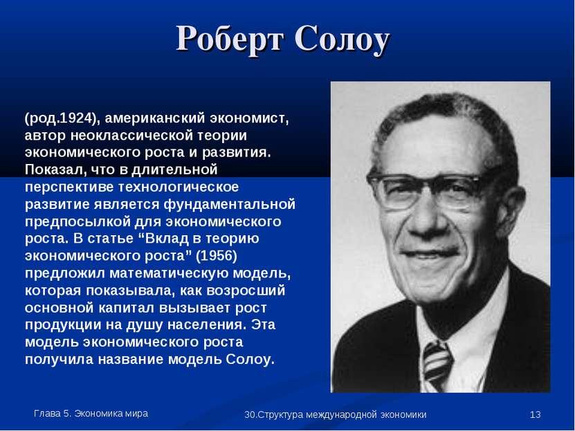 Глава 5. Экономика мира * 30.Структура международной экономики Роберт Солоу (...