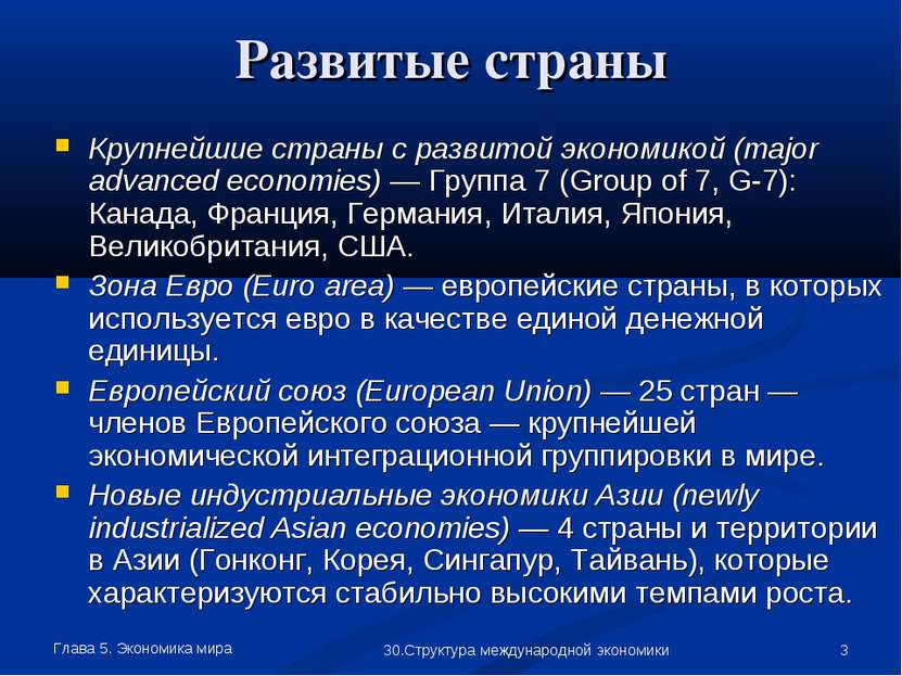 Глава 5. Экономика мира * 30.Структура международной экономики Развитые стран...