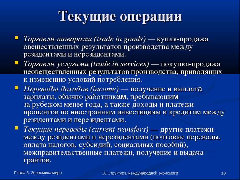 Глава 5. Экономика мира * 30.Структура международной экономики Текущие операц...