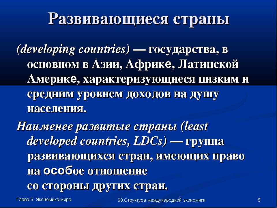 Глава 5. Экономика мира * 30.Структура международной экономики Развивающиеся ...