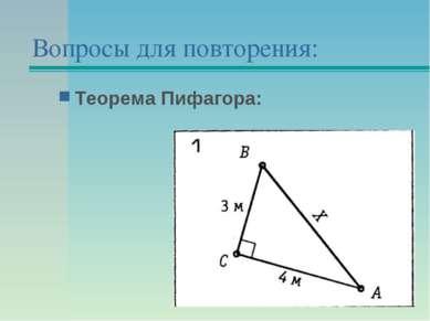Вопросы для повторения: Теорема Пифагора: