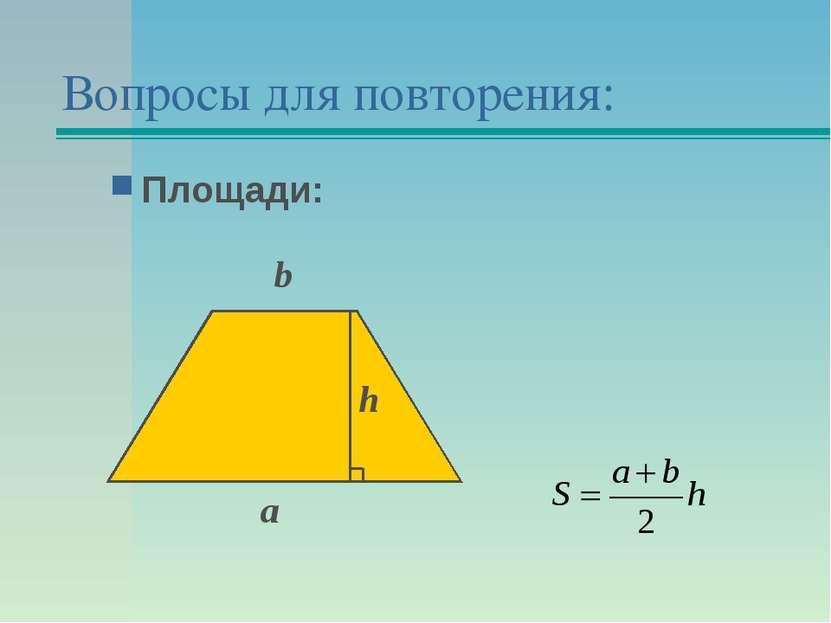Вопросы для повторения: Площади: a h b