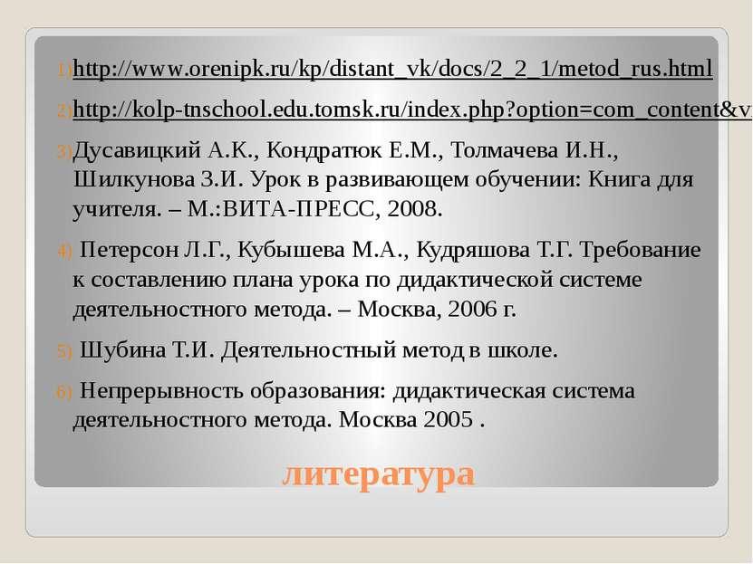 литература http://www.orenipk.ru/kp/distant_vk/docs/2_2_1/metod_rus.html http...