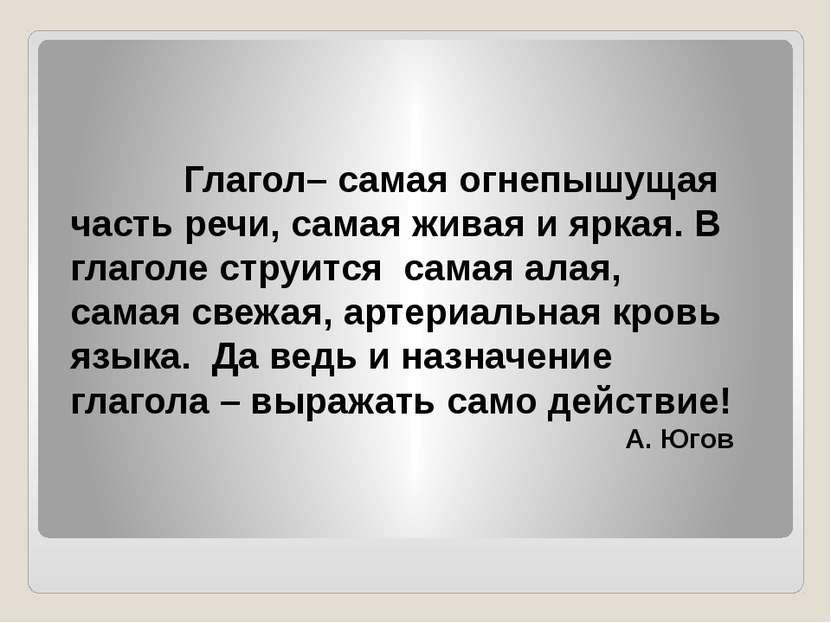 Глагол– самая огнепышущая часть речи, самая живая и яркая. В глаголе струится...