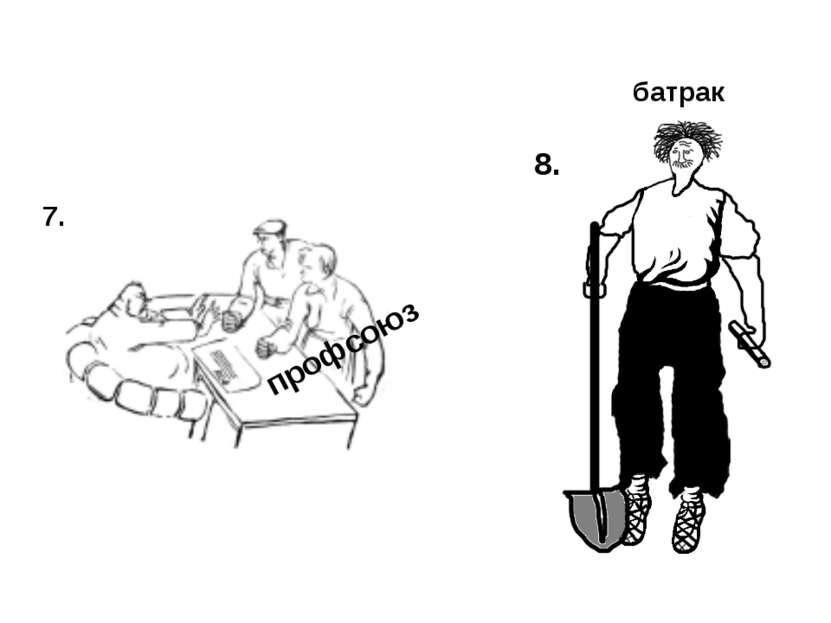 профсоюз батрак 7. 8.