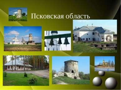 Псковская область