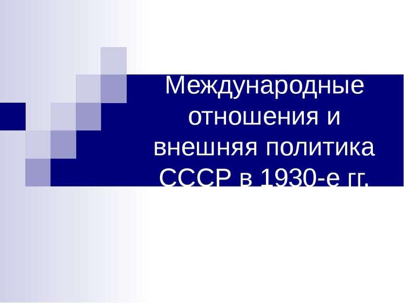 Международные отношения и внешняя политика СССР в 1930-е гг.