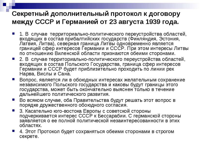 Секретный дополнительный протокол к договору между СССР и Германией от 23 авг...