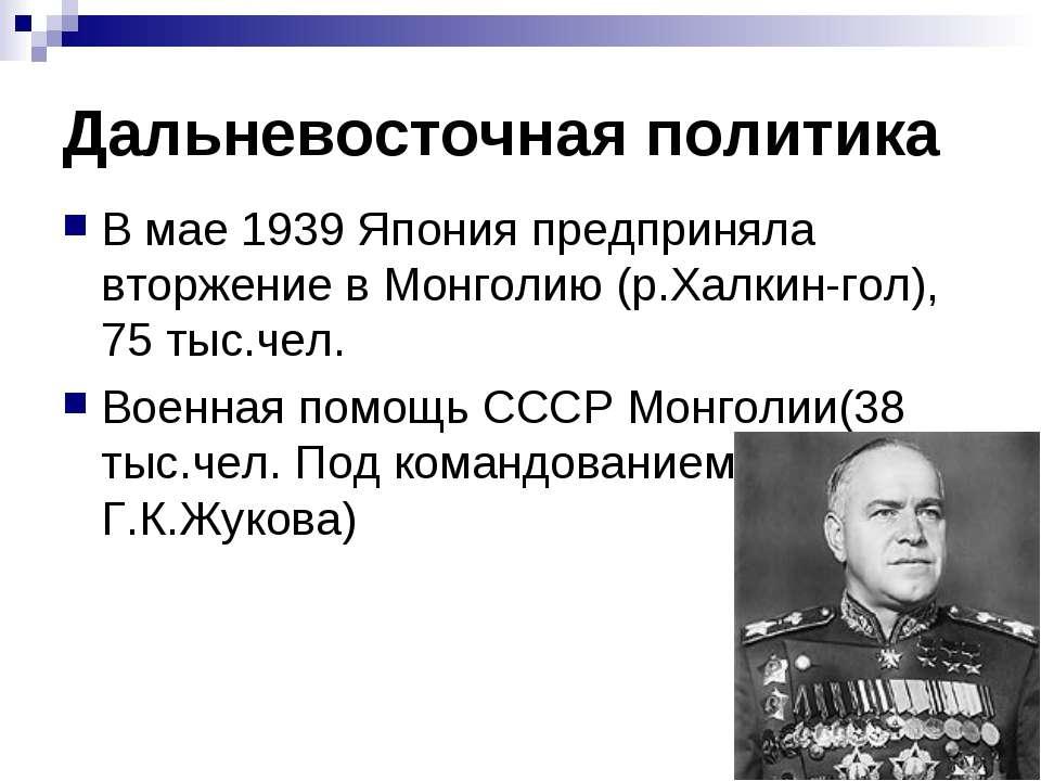 Дальневосточная политика В мае 1939 Япония предприняла вторжение в Монголию (...