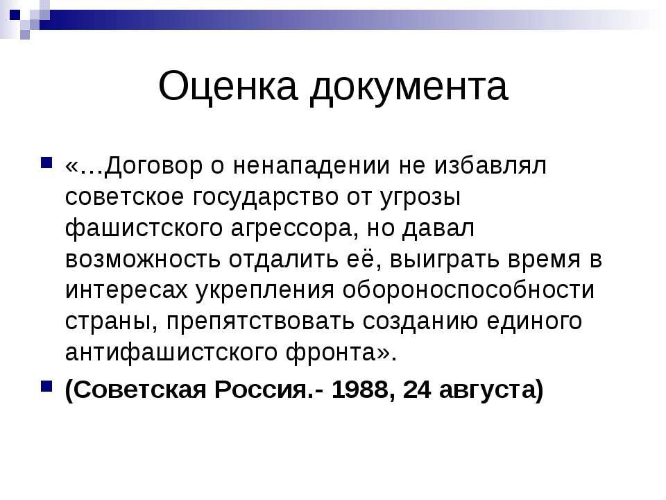 Оценка документа «…Договор о ненападении не избавлял советское государство от...