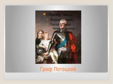 Граф Потоцкий