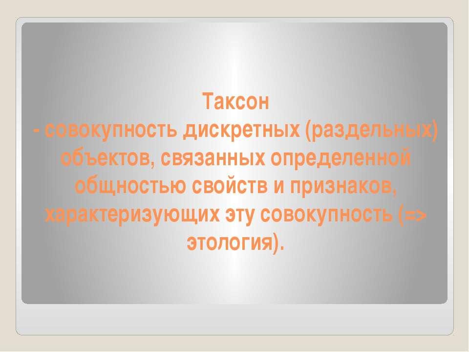 Таксон - совокупность дискретных (раздельных) объектов, связанных определенно...
