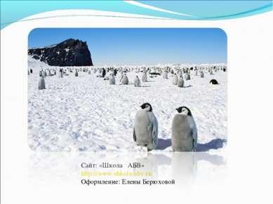 Cайт: «Школа АБВ» http://www.shkola-abv.ru Оформление: Елены Берюховой