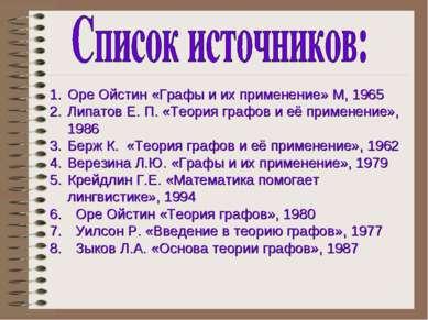 Оре Ойстин «Графы и их применение» М, 1965 Липатов Е. П. «Теория графов и её ...