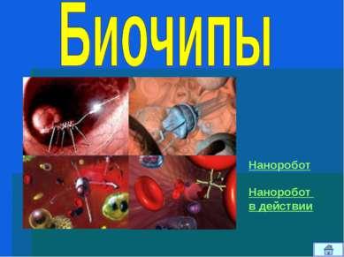 Наноробот Наноробот в действии