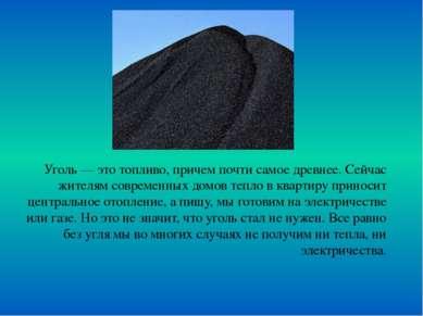 Уголь — это топливо, причем почти самое древнее. Сейчас жителям современных д...