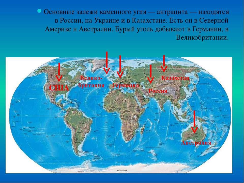 Основные залежи каменного угля — антрацита — находятся в России, на Украине и...