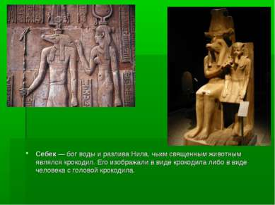 Себек — бог воды и разлива Нила, чьим священным животным являлся крокодил. Ег...