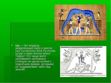 Шу — бог воздуха, разделяющий небо и землю, сын солнечного бога Ра-Атума, суп...