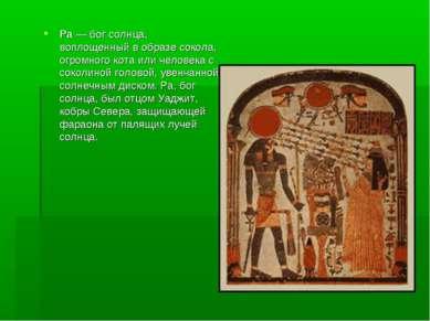 Ра — бог солнца, воплощенный в образе сокола, огромного кота или человека с с...