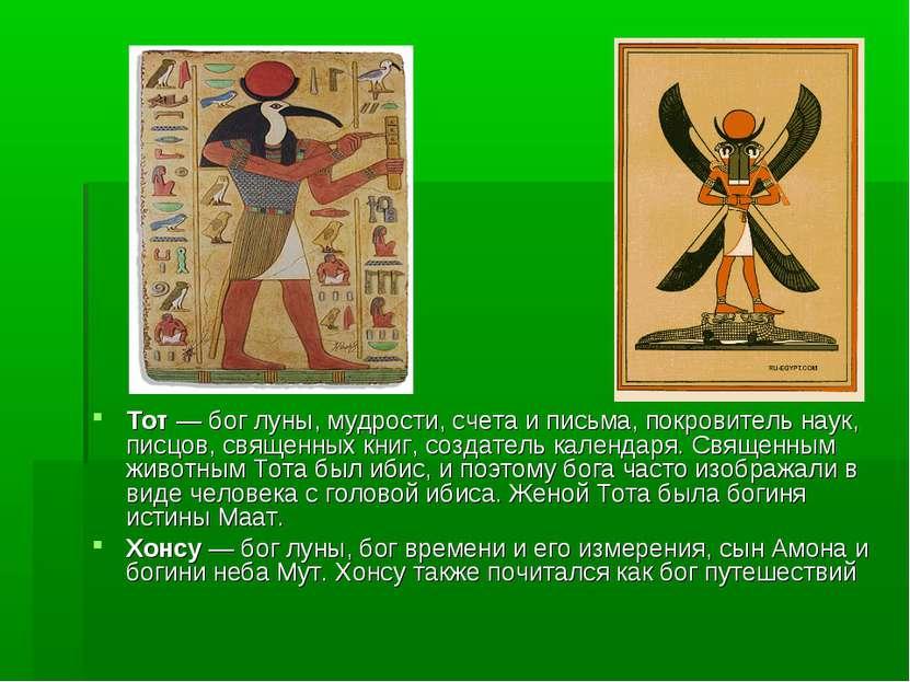 Тот — бог луны, мудрости, счета и письма, покровитель наук, писцов, священных...