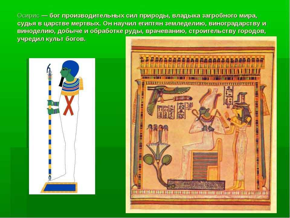 Осирис — бог производительных сил природы, владыка загробного мира, судья в ц...
