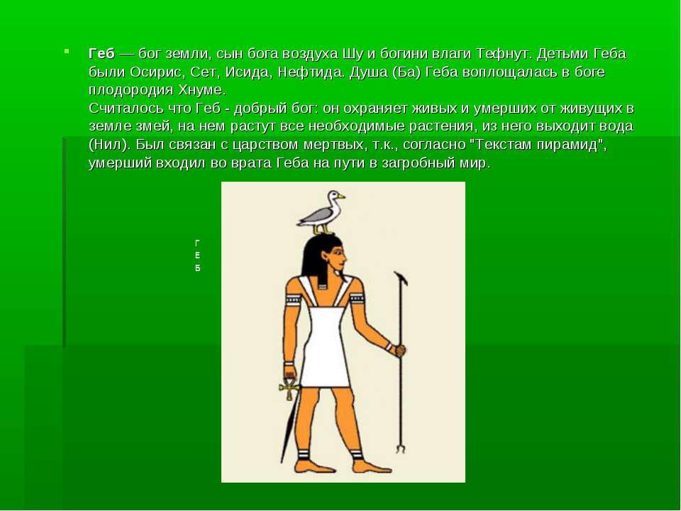 Геб — бог земли, сын бога воздуха Шу и богини влаги Тефнут. Детьми Геба были ...
