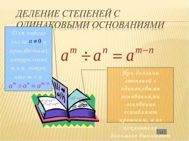 Для любого числа и произвольных натуральных m и n, таких, что m > n При делен...