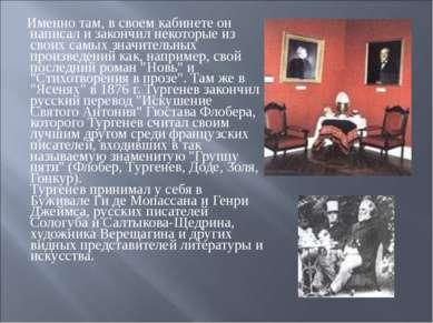 Именно там, в своем кабинете он написал и закончил некоторые из своих самых з...