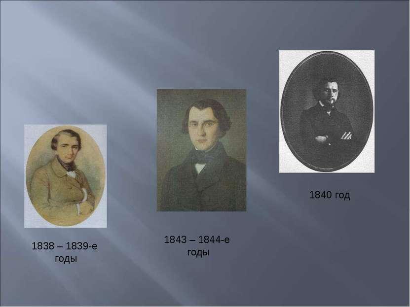 1838 – 1839-е годы 1840 год 1843 – 1844-е годы