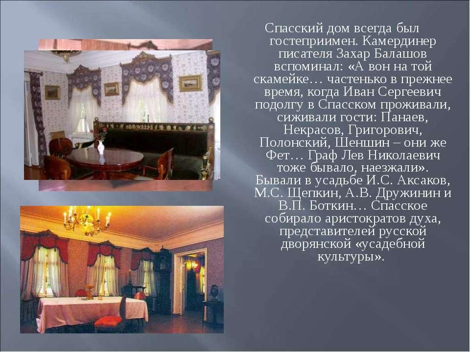 Спасский дом всегда был гостеприимен. Камердинер писателя Захар Балашов вспом...