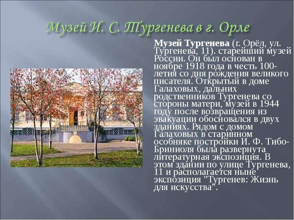 Музей Тургенева (г. Орёл, ул. Тургенева, 11). старейший музей России. Он был ...