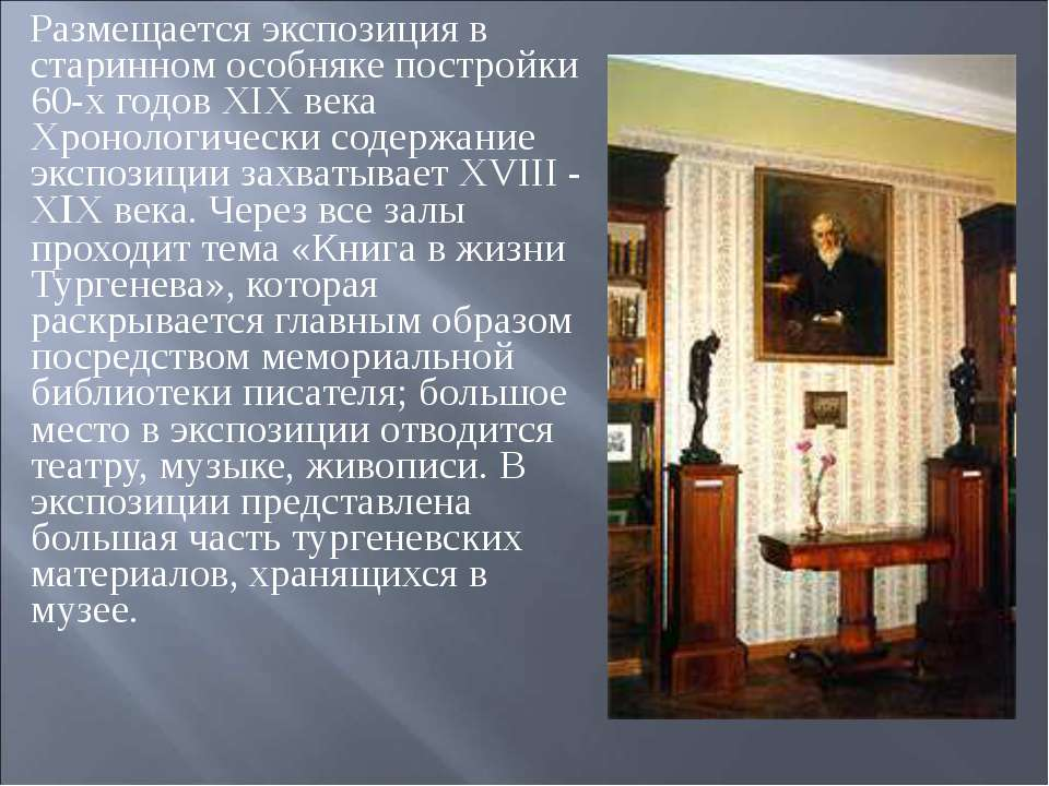 Размещается экспозиция в старинном особняке постройки 60-х годов XIX века Хро...