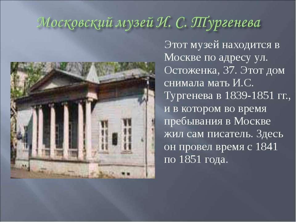Этот музей находится в Москве по адресу ул. Остоженка, 37. Этот дом снимала м...