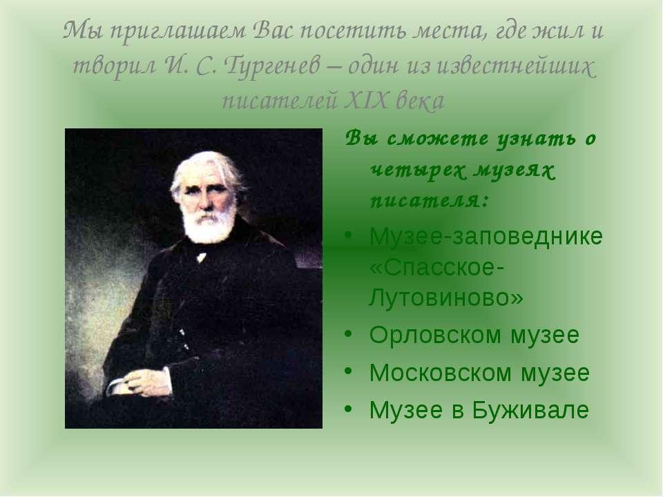 Мы приглашаем Вас посетить места, где жил и творил И. С. Тургенев – один из и...