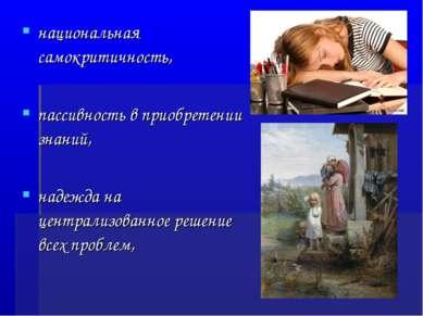 национальная самокритичность, пассивность в приобретении знаний, надежда на ц...