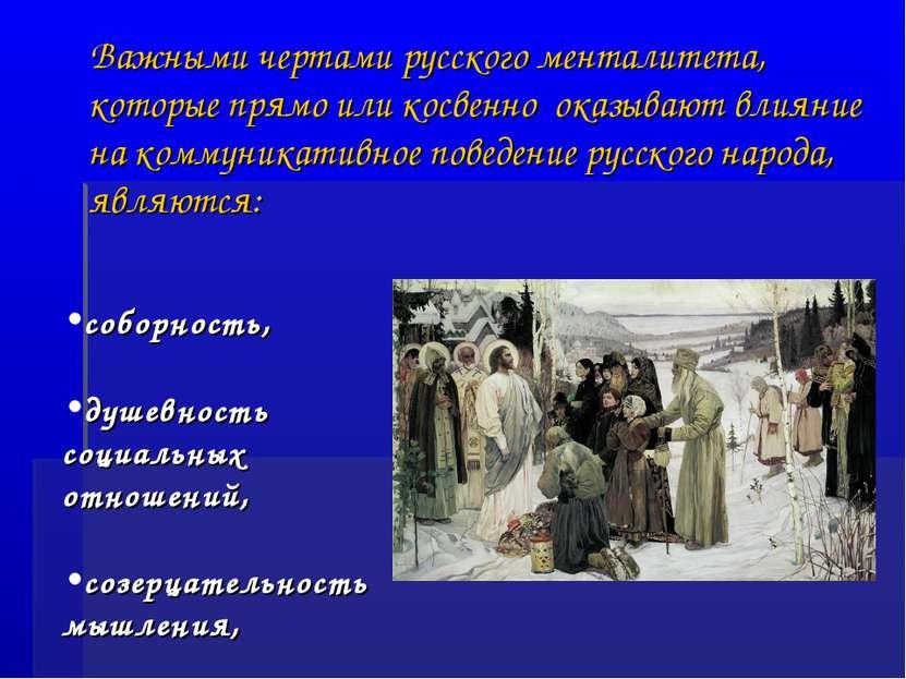 Важными чертами русского менталитета, которые прямо или косвенно оказывают вл...