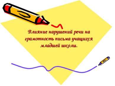 Влияние нарушений речи на грамотность письма учащихся младшей школы.