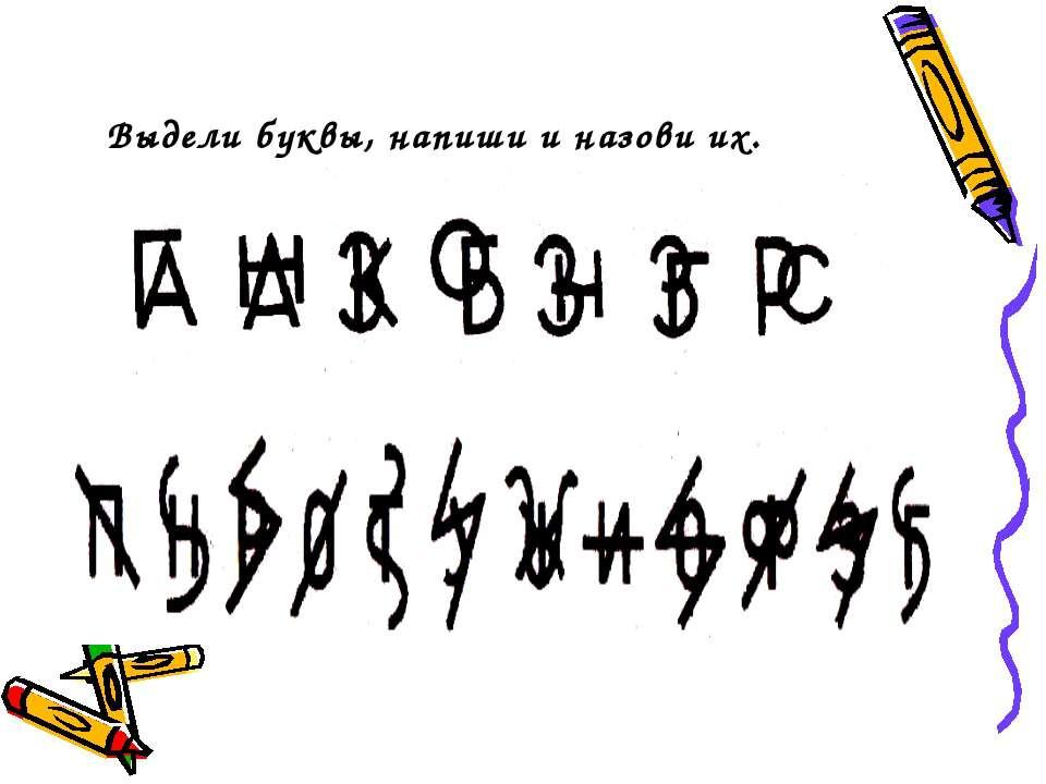 Выдели буквы, напиши и назови их.