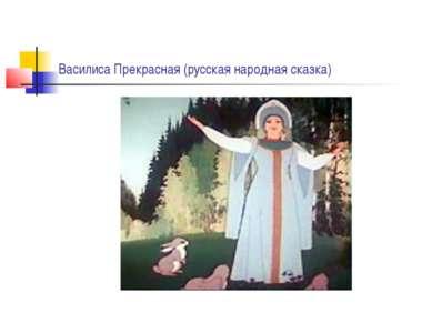 Василиса Прекрасная (русская народная сказка)