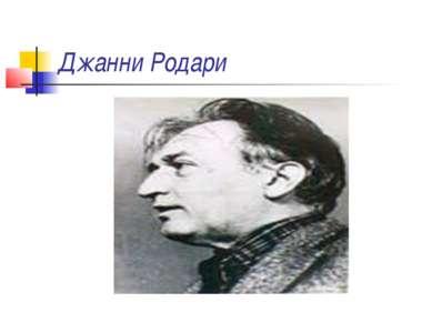 Джанни Родари