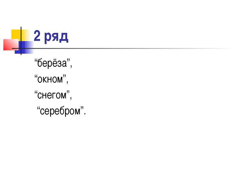 """2 ряд """"берёза"""", """"окном"""", """"снегом"""", """"серебром""""."""